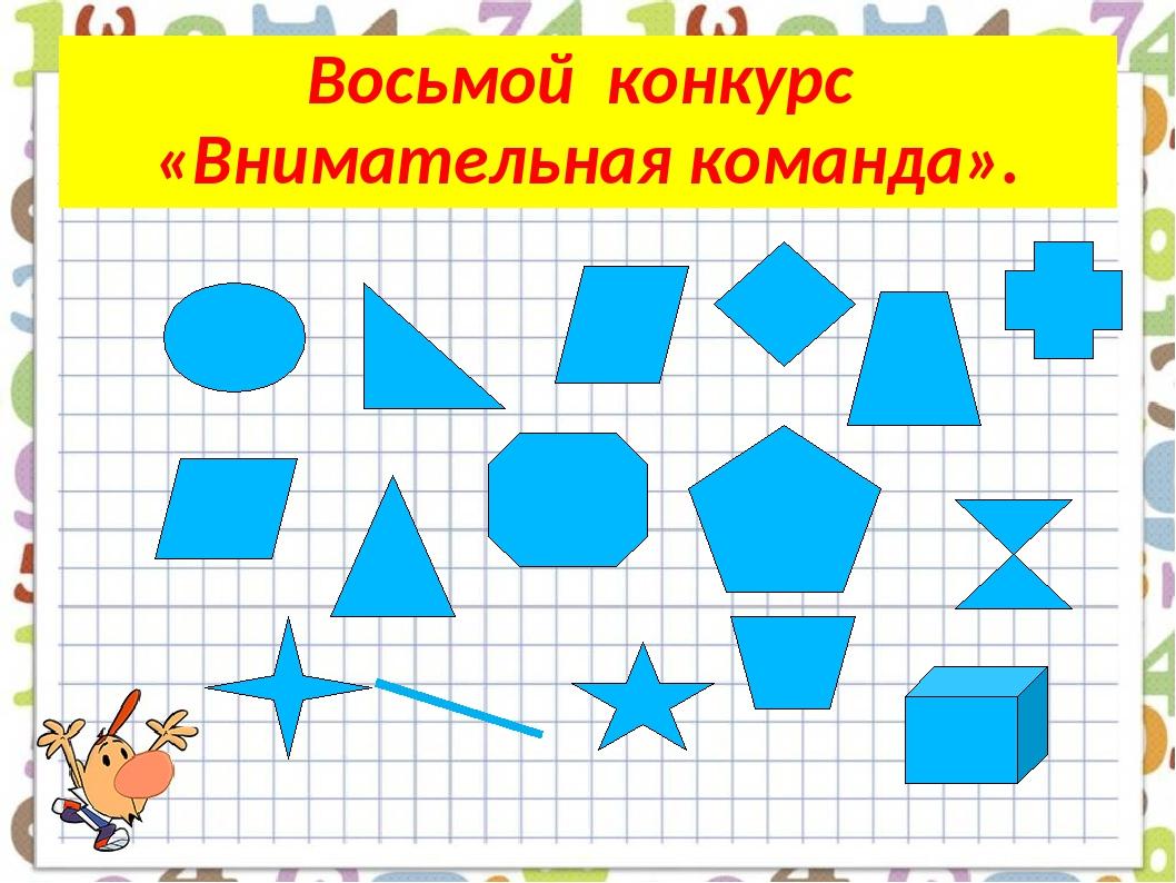 Восьмой конкурс «Внимательная команда».