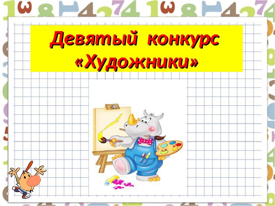 Девятый конкурс «Художники»