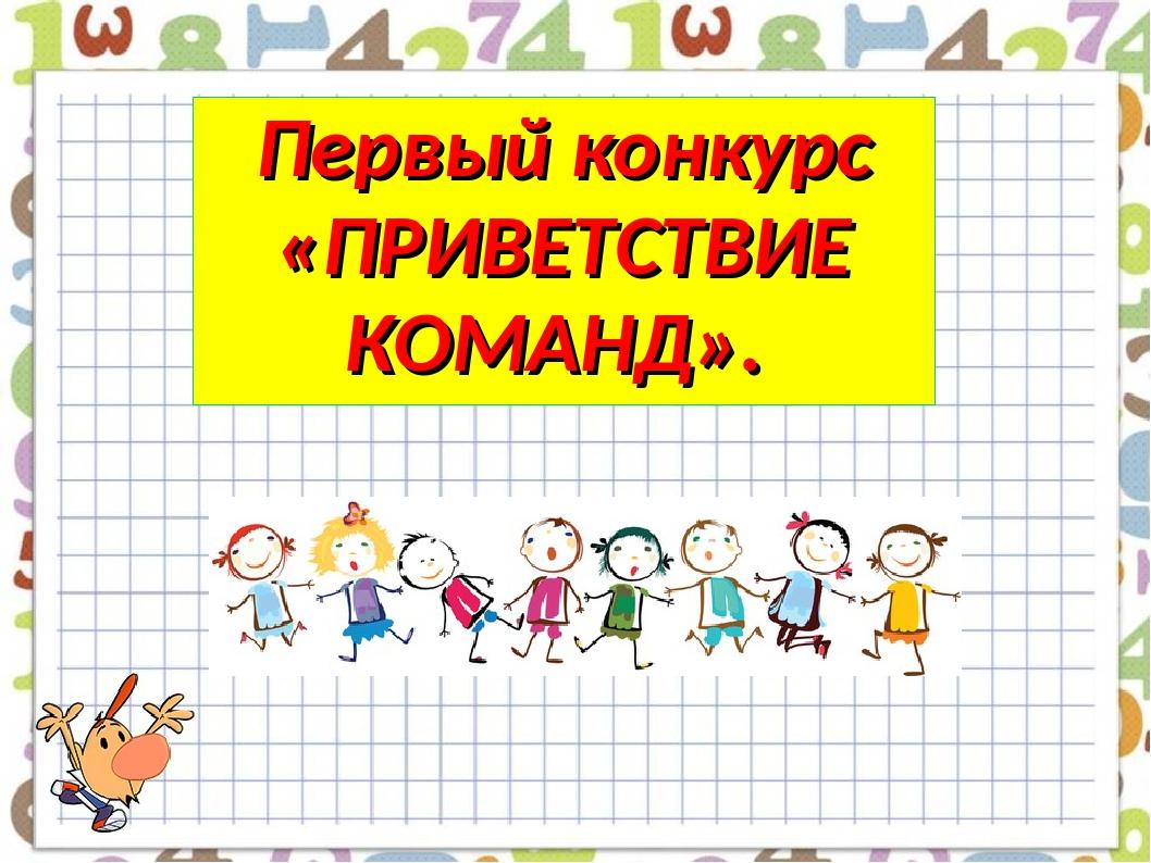 Первый конкурс «ПРИВЕТСТВИЕ КОМАНД».