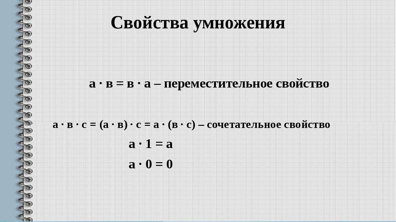 Свойства умножения а · в = в · а – переместительное свойство а · в · с = (а ·...