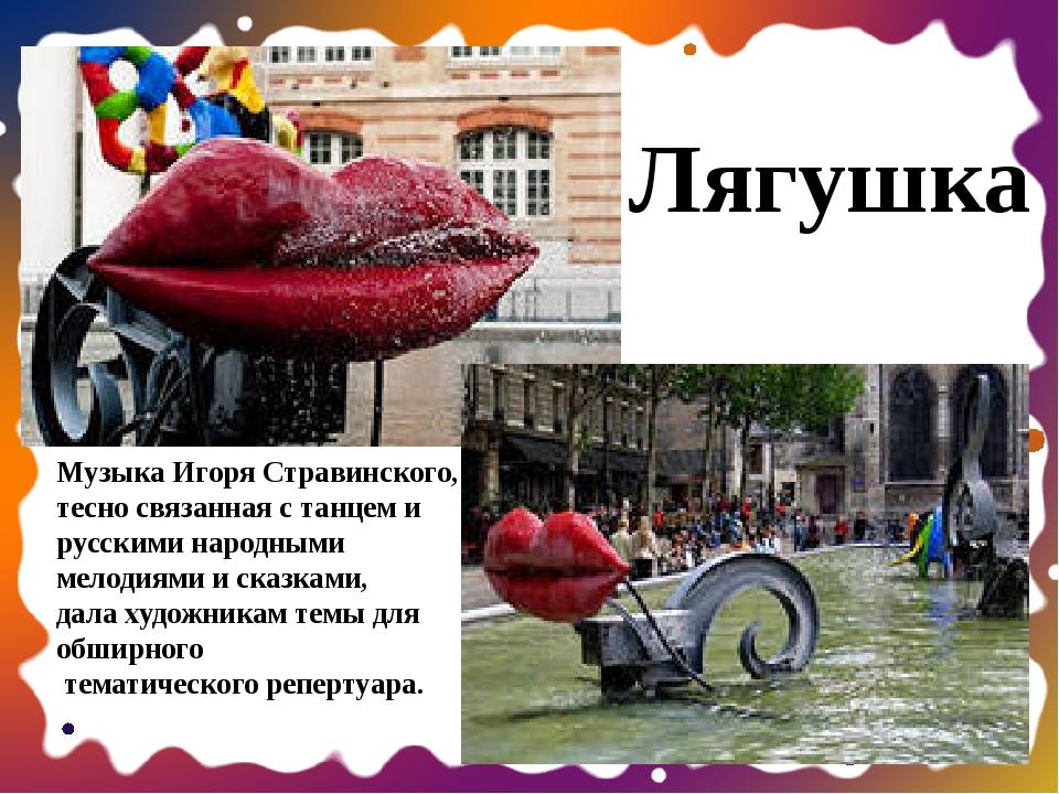 Лягушка Музыка Игоря Стравинского, тесно связанная с танцем и русскими народн...