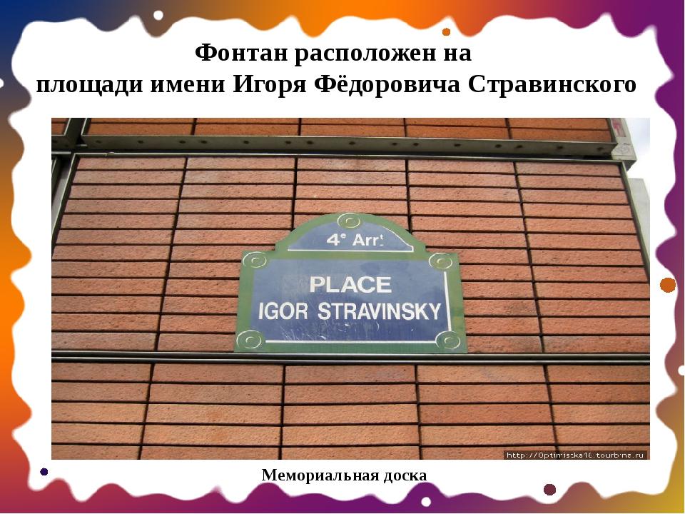 Фонтан расположен на площади имени Игоря Фёдоровича Стравинского Мемориальная...