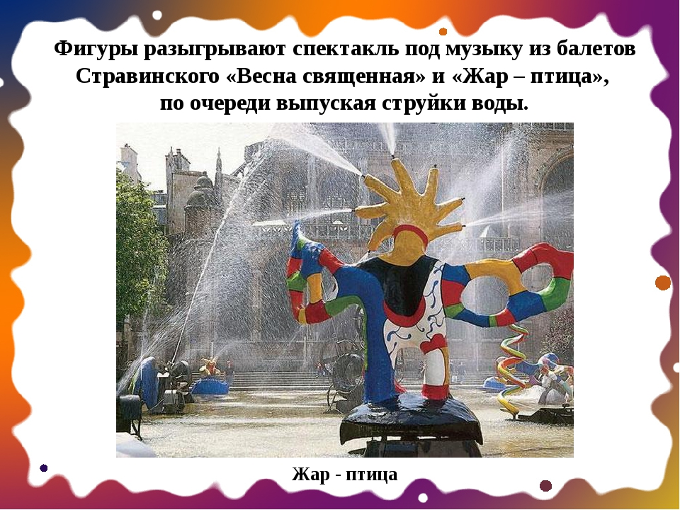 Жар - птица Фигуры разыгрывают спектакль под музыку из балетов Стравинского «...
