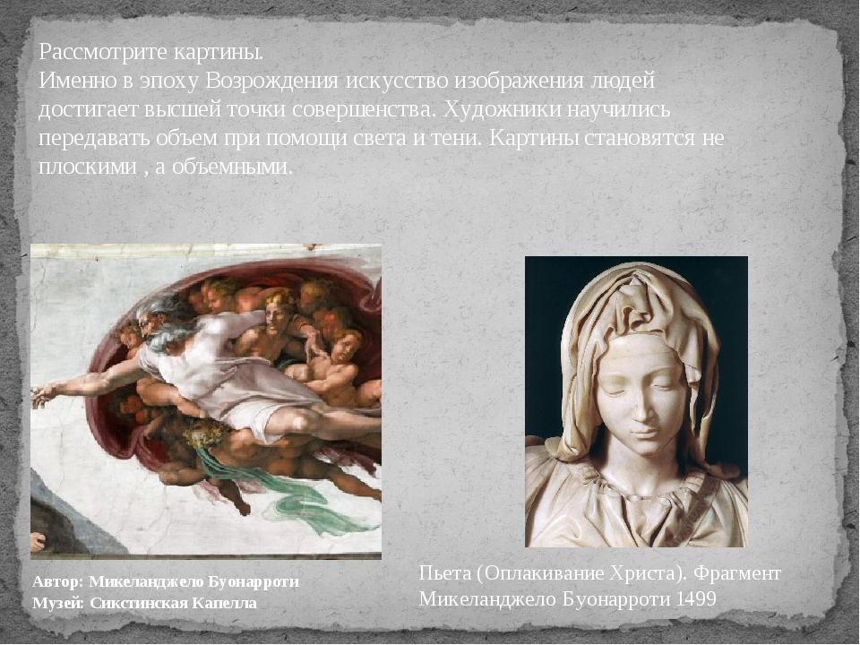 Рассмотрите картины. Именно в эпоху Возрождения искусство изображения людей д...