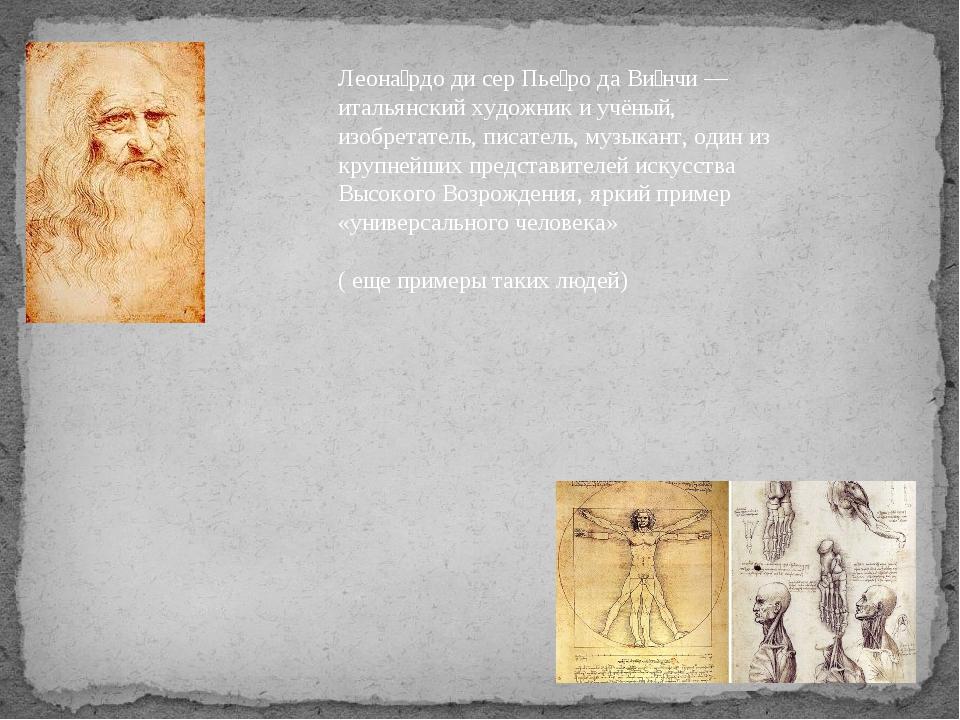 Леона́рдо ди сер Пье́ро да Ви́нчи — итальянский художник и учёный, изобретате...