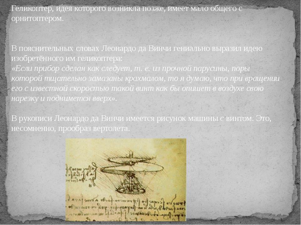 Геликоптер, идея которого возникла позже, имеет мало общего с орнитоптером. В...