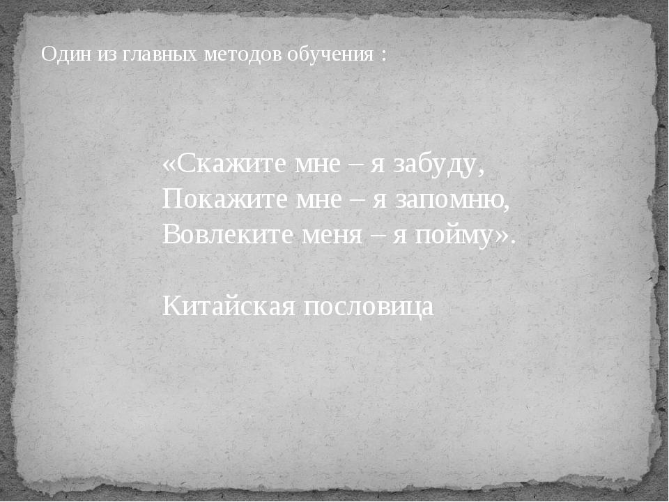 «Скажите мне – я забуду, Покажите мне – я запомню, Вовлеките меня – я пойму»...