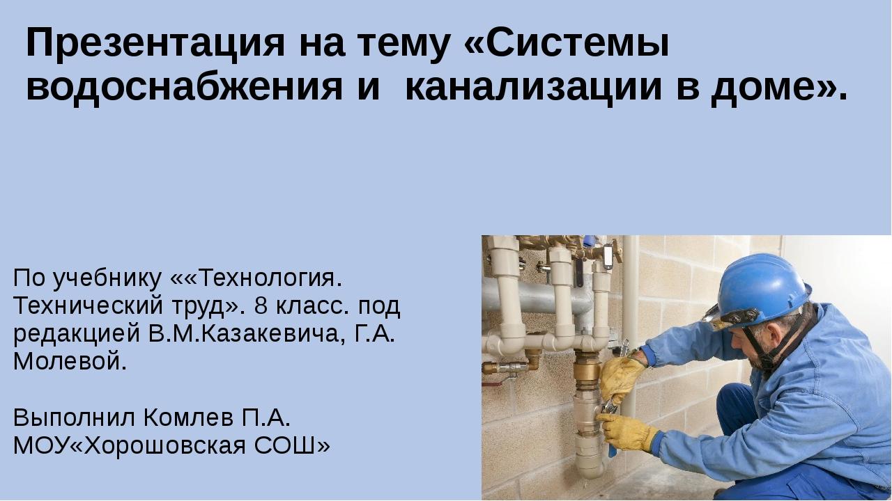 Презентация на тему «Системы водоснабжения и канализации в доме». По учебнику...