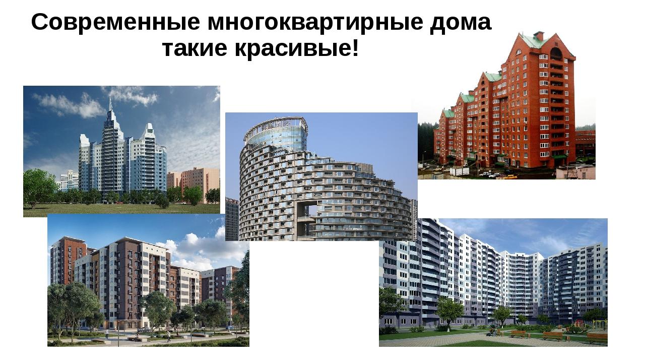 Современные многоквартирные дома такие красивые!