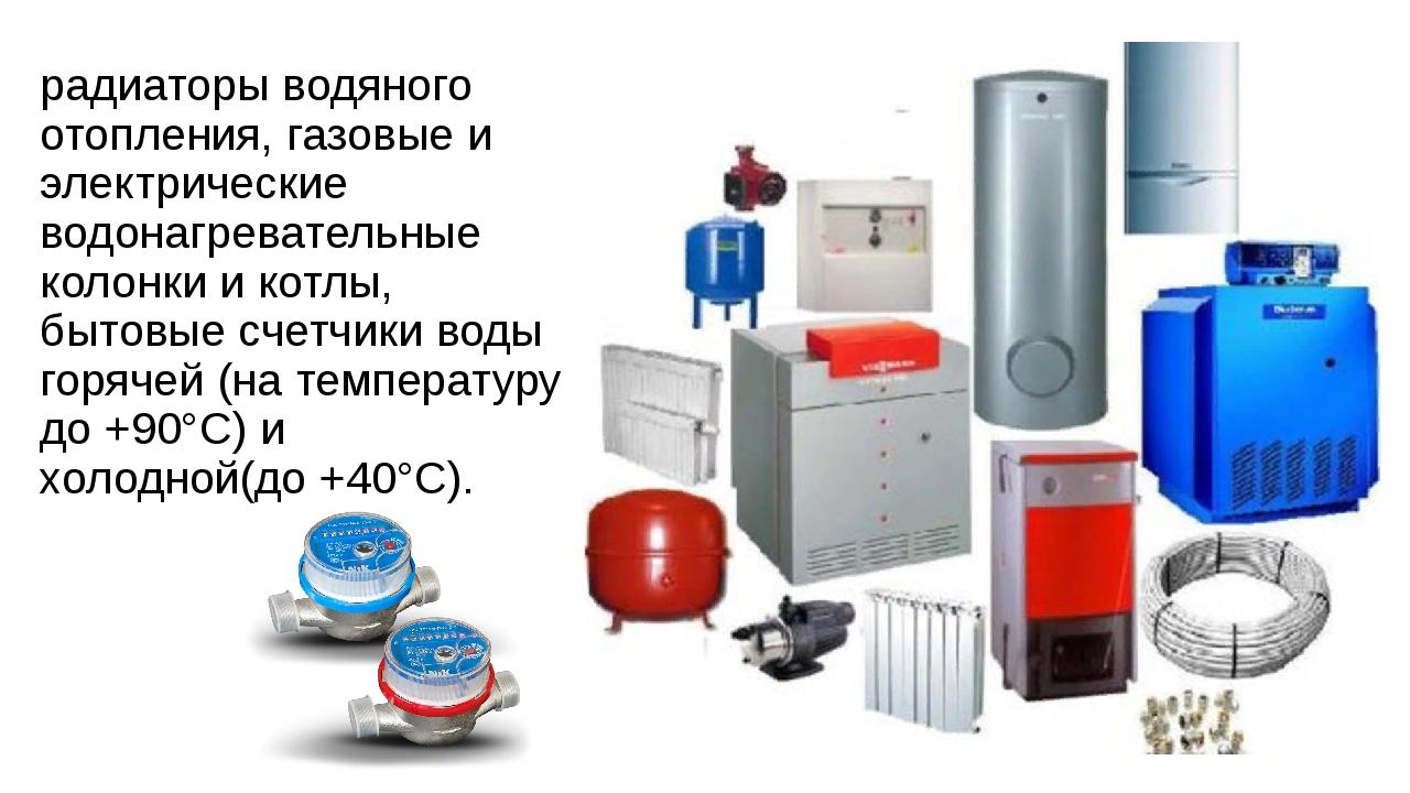 радиаторы водяного отопления, газовые и электрические водонагревательные коло...