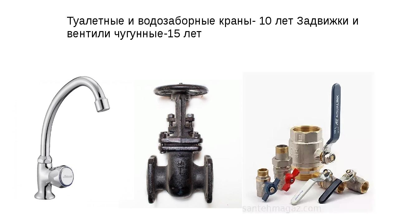 Туалетные и водозаборные краны- 10 лет Задвижки и вентили чугунные-15 лет