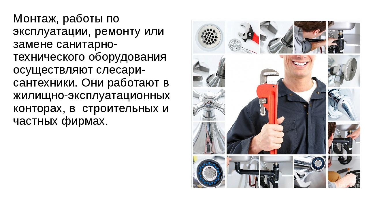 Монтаж, работы по эксплуатации, ремонту или замене санитарно-технического об...