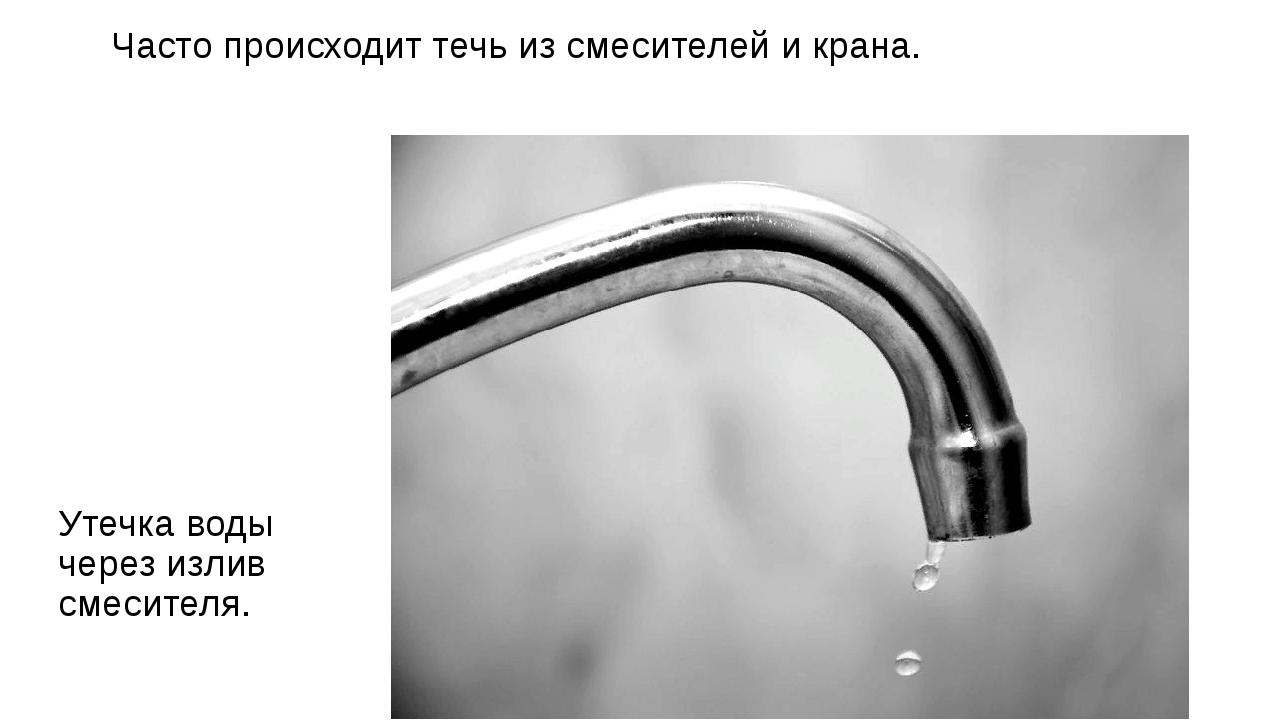 Часто происходит течь из смесителей и крана. Утечка воды через излив смесителя.