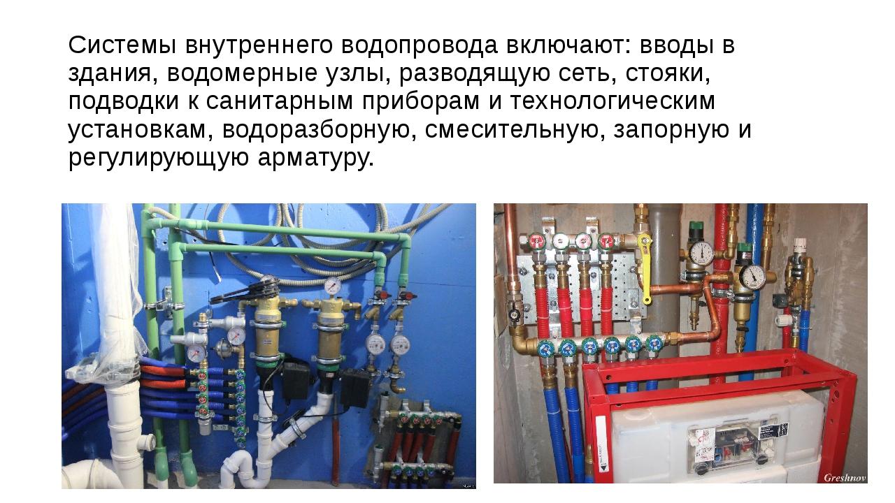 Системы внутреннего водопровода включают: вводы в здания, водомерные узлы, ра...