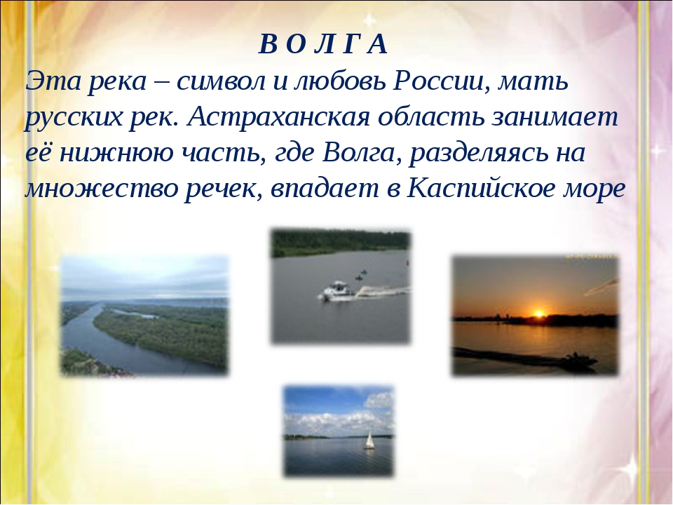 В О Л Г А Эта река – символ и любовь России, мать русских рек. Астраханская...