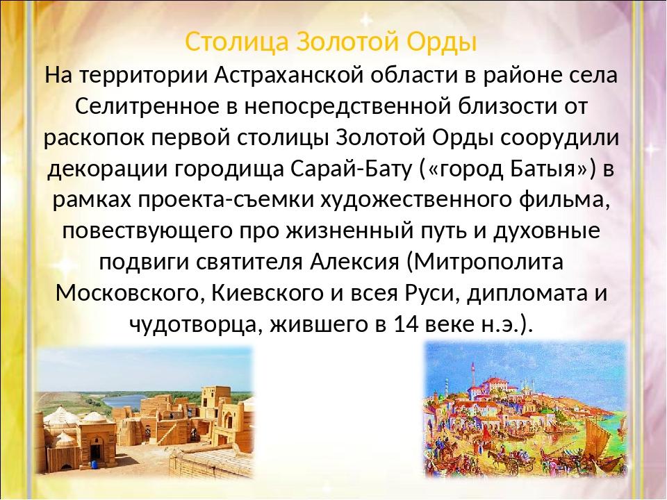 Столица Золотой Орды На территории Астраханской области в районе села Селитре...