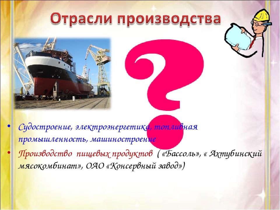 Судостроение, электроэнергетика, топливная промышленность, машиностроение Про...