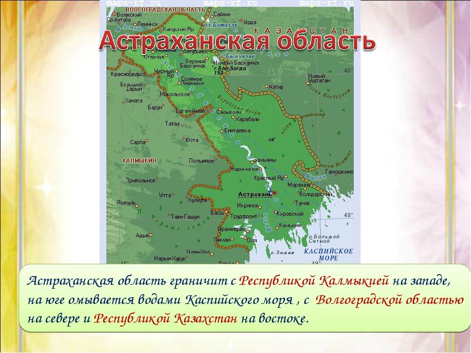 Астраханская область граничит с Республикой Калмыкией на западе, на юге омыва...