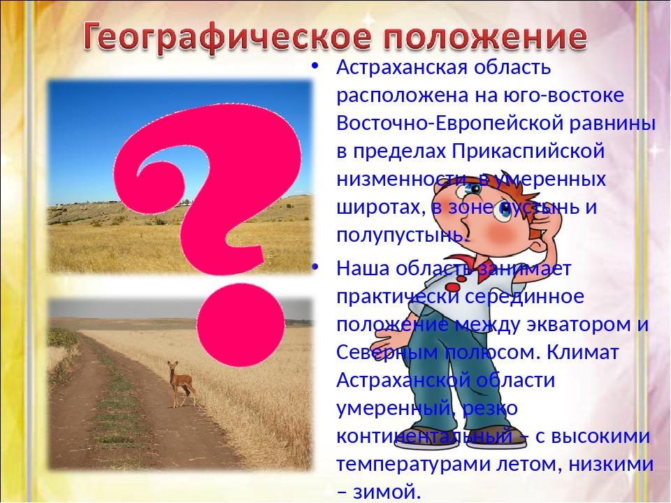 Астраханская область расположена на юго-востоке Восточно-Европейской равнины...