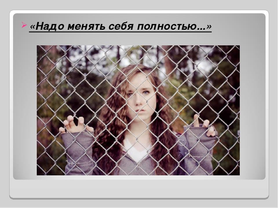 «Надо менять себя полностью...»