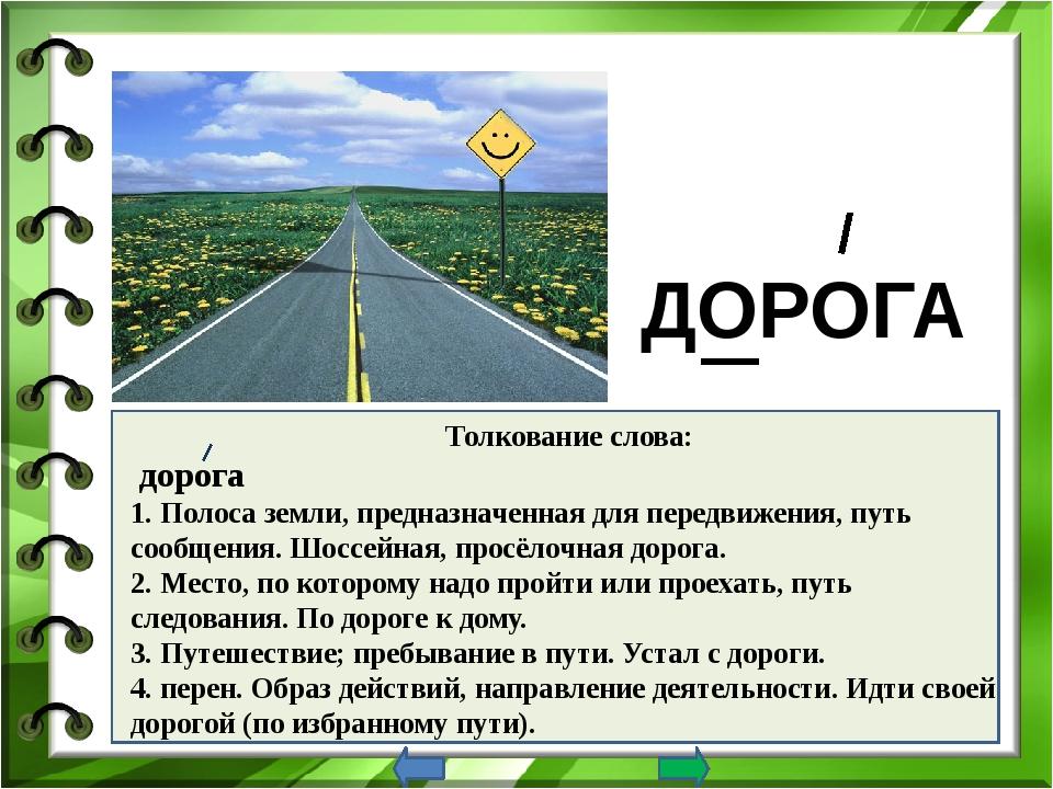 Слово дорога в картинке