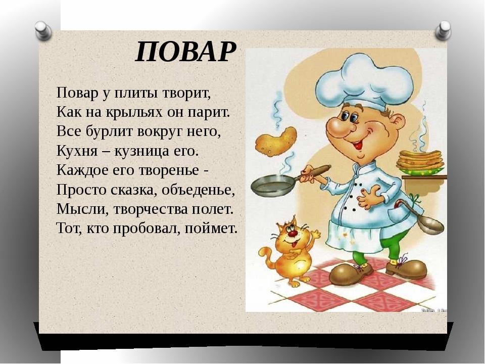 Смешные стихи для поваров