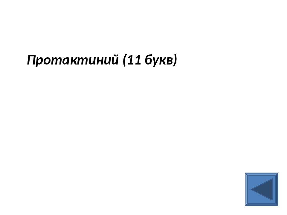 Протактиний (11 букв)