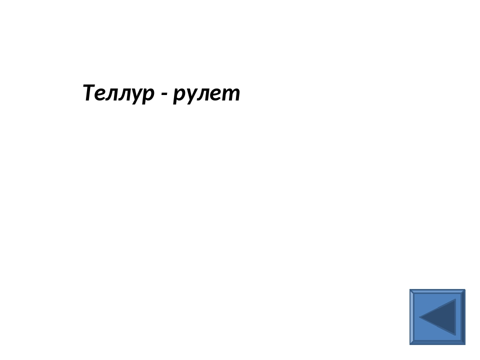 Теллур - рулет