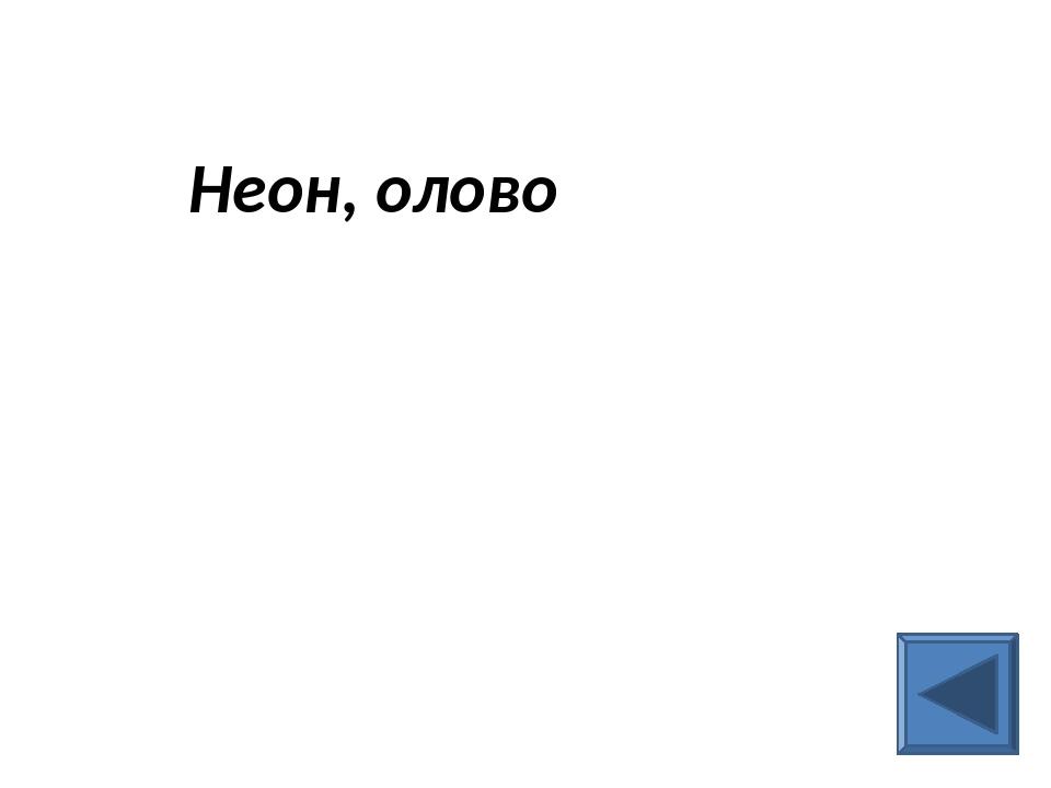 Неон, олово
