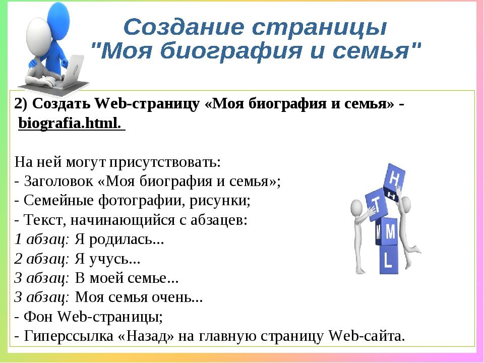 Создание web сайта урок информатика продвижение сайта дистанционного обучения