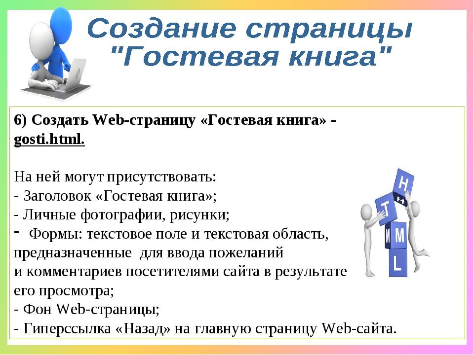 Элективный курс создание веб сайтов комплексное продвижение сайтов в сети интернет