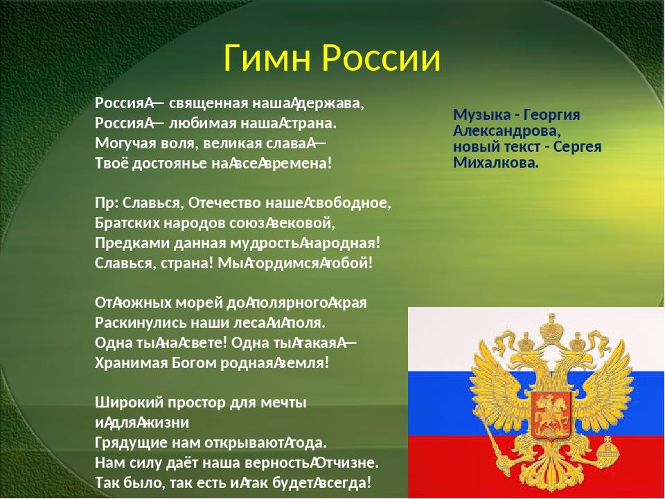 гимн россии фото картинки старый либо