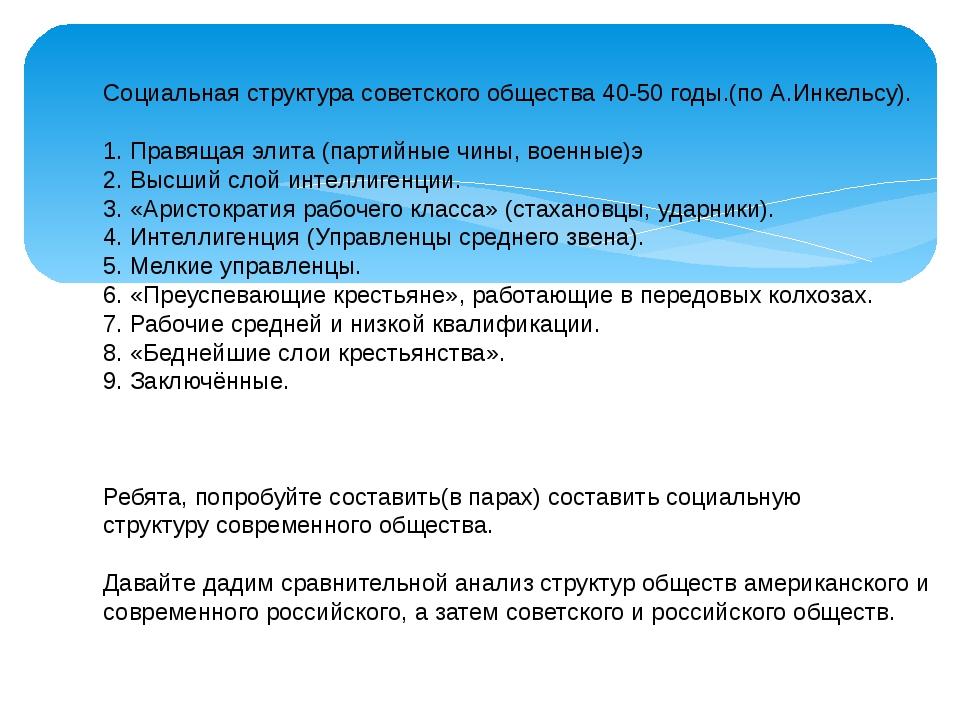 Социальная структура советского общества 40-50 годы.(по А.Инкельсу). 1. Правя...