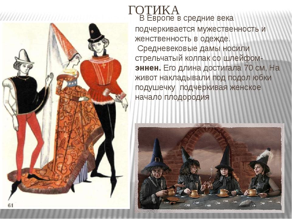 ГОТИКА В Европе в средние века подчеркивается мужественность и женственность...