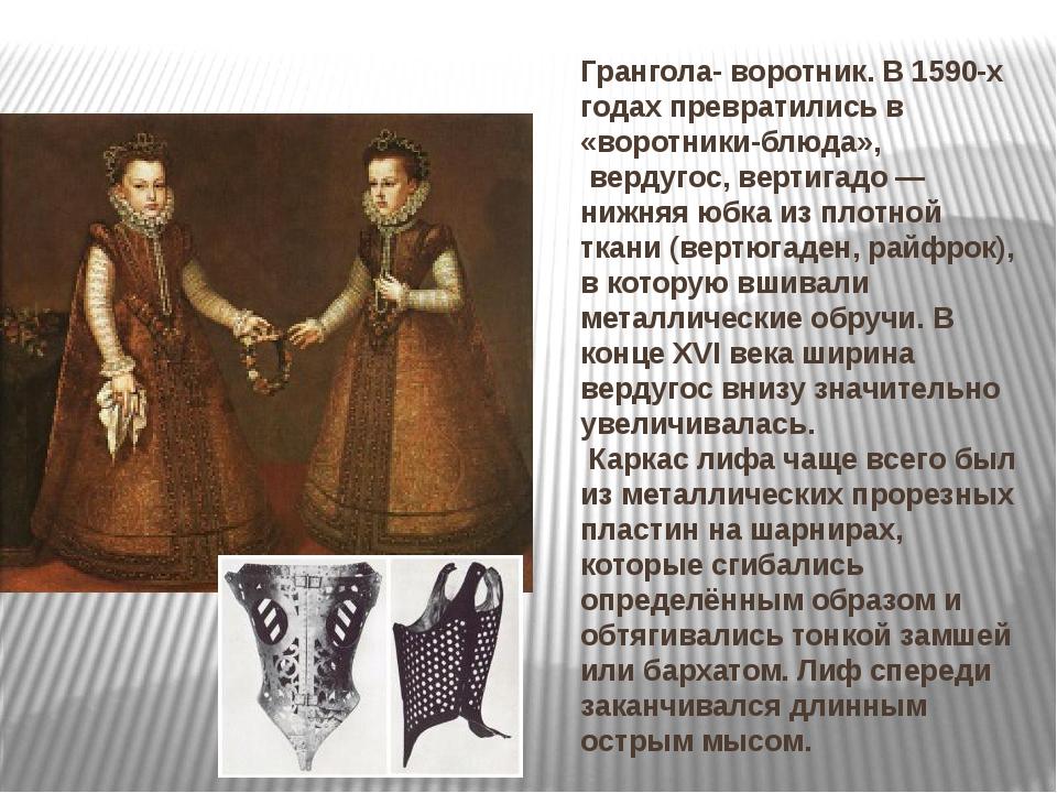 Грангола- воротник. В 1590-х годах превратились в «воротники-блюда», вердугос...