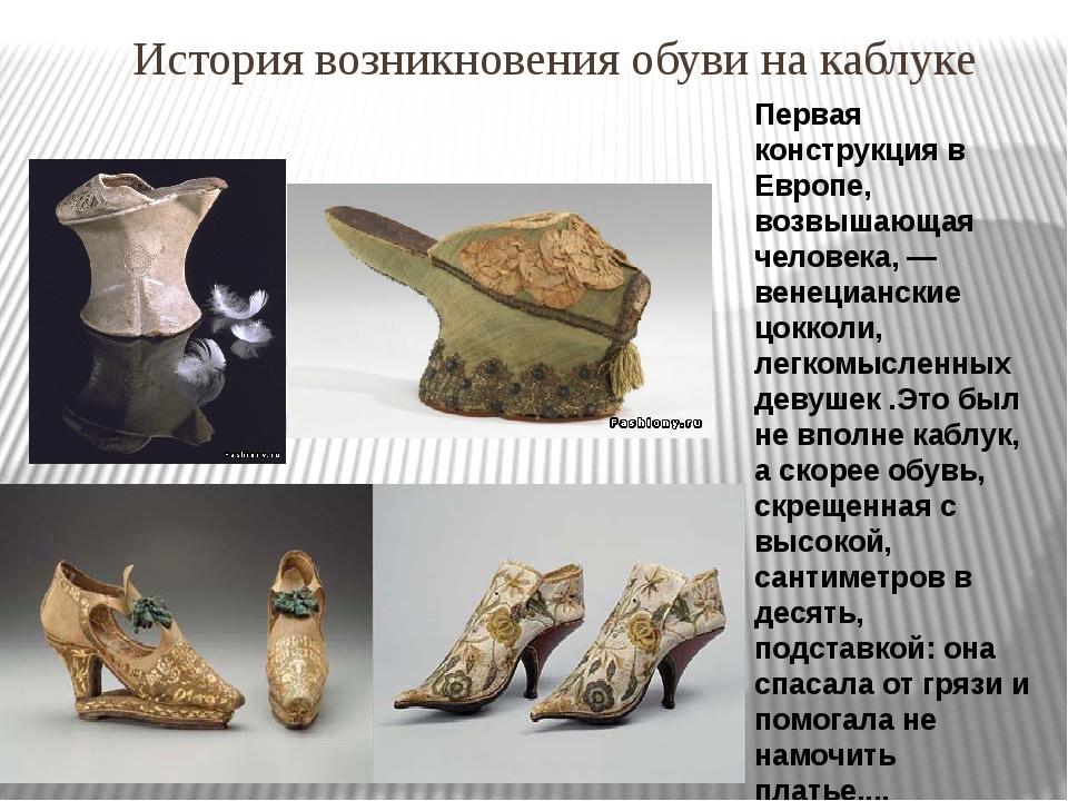 История возникновения обуви на каблуке Первая конструкция в Европе, возвышающ...