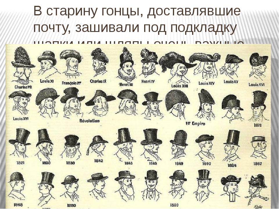 В старину гонцы, доставлявшие почту, зашивали под подкладку шапки или шляпы о...