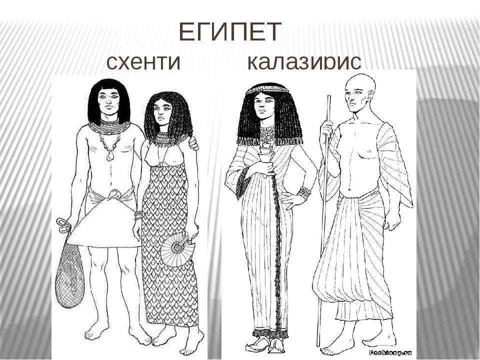 ЕГИПЕТ схенти калазирис