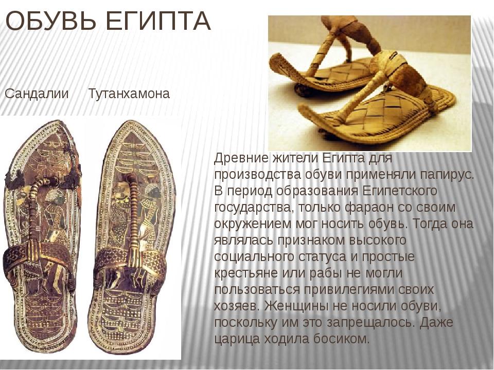 ОБУВЬ ЕГИПТА Сандалии Тутанхамона Древние жители Египта для производства обув...