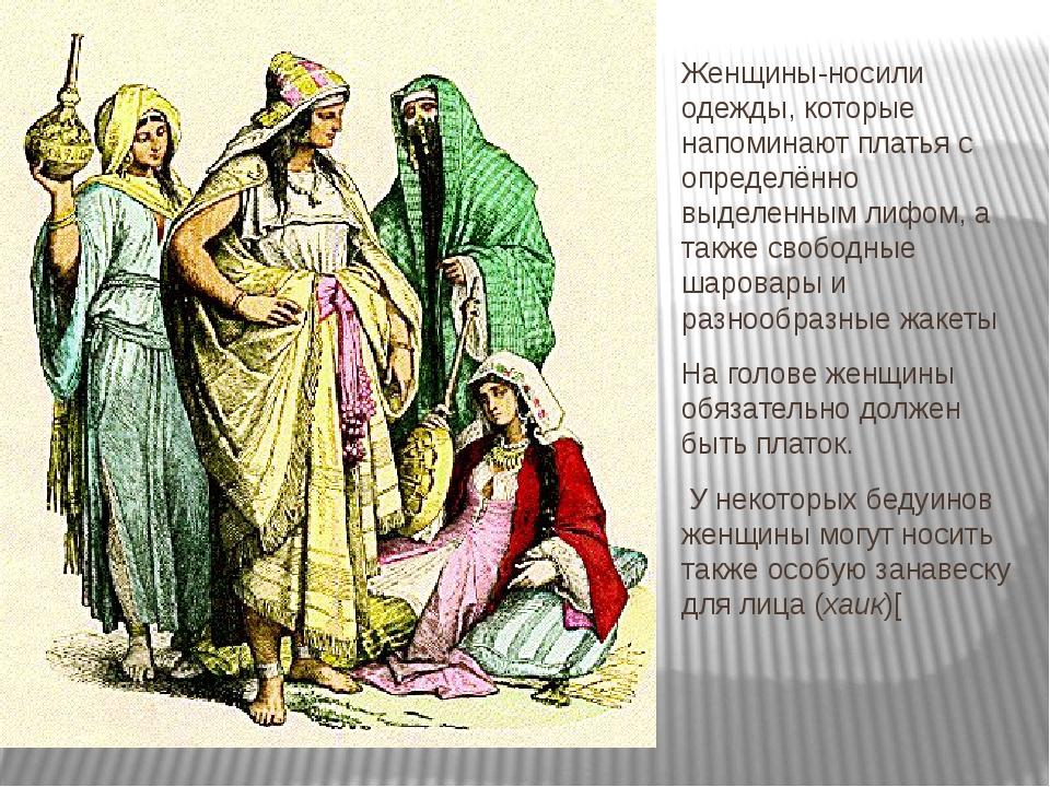 Женщины-носили одежды, которые напоминают платья с определённо выделенным лиф...