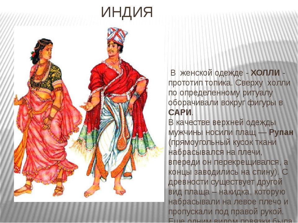 ИНДИЯ   В женской одежде - ХОЛЛИ - прототип топика. Сверху холли по...
