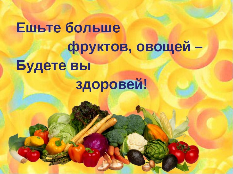 будь здоров витамины картинки действующие