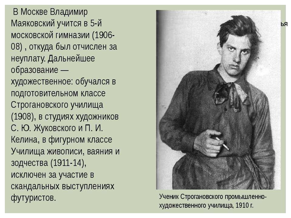 В 1906 году,после смерти отца, семья переехала в Москву. В Москве Владимир Ма...