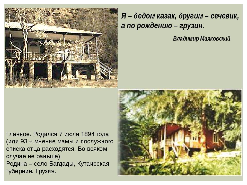 Я – дедом казак, другим – сечевик, а по рождению – грузин. Владимир Маяковски...