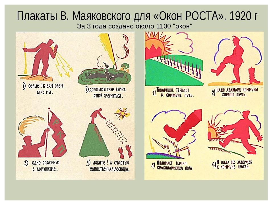 Плакаты В. Маяковского для «Окон РОСТА». 1920 г За 3 года создано около 1100...