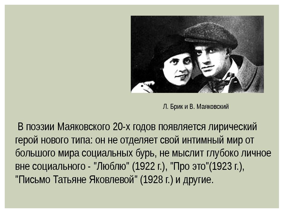 В поэзии Маяковского 20-х годов появляется лирический герой нового типа: он...