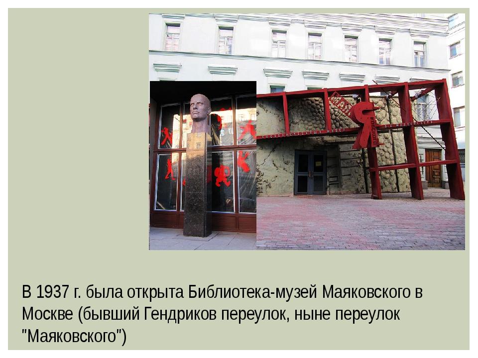 В 1937 г. была открыта Библиотека-музей Маяковского в Москве (бывший Гендрико...