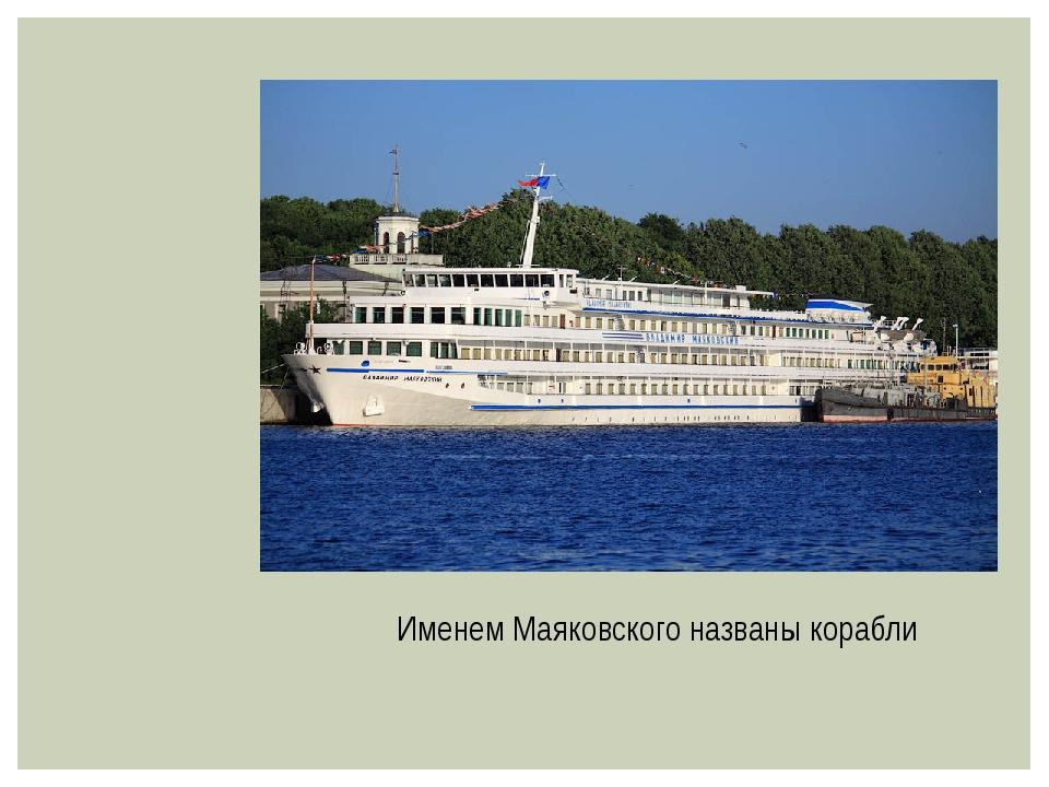 Именем Маяковского названы корабли