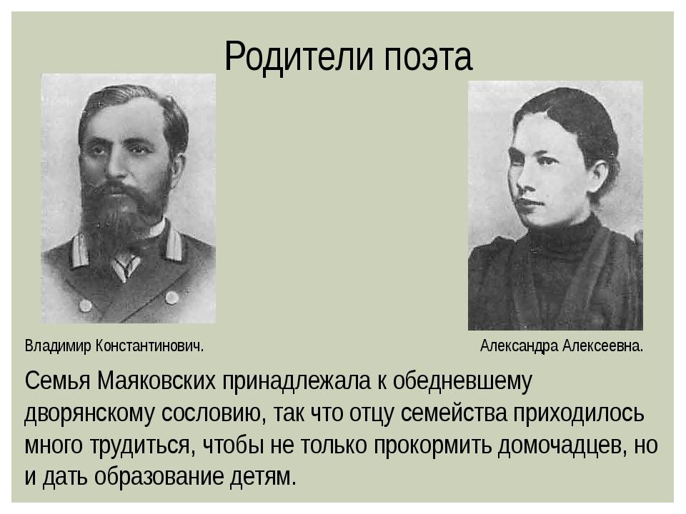 Семья Маяковских принадлежала к обедневшему дворянскому сословию, так что отц...