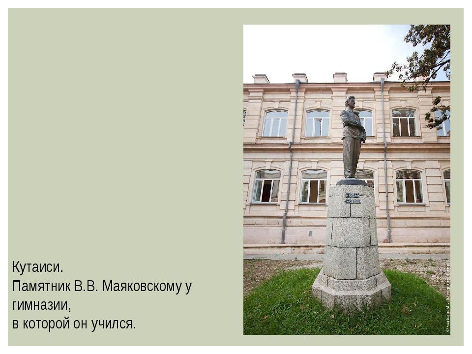 Кутаиси. Памятник В.В. Маяковскому у гимназии, в которой он учился.